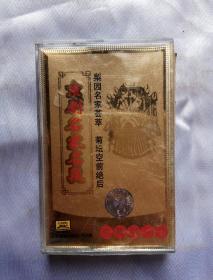 京剧名家名段珍藏版 7七 磁带
