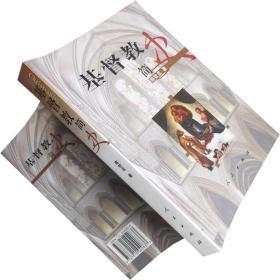 基督教简史 陈钦庄 宗教书籍 正版