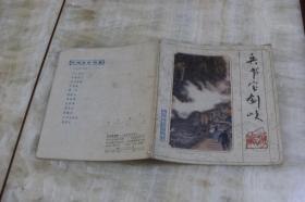 三峡民间故事:兵书宝剑峡(平装40开  1985年1月1版1印  印数57.9千册  有描述有清晰书影供参考)