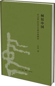 何以中国:公元前2000年的中原图景 精装全新带塑封 sl
