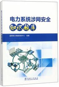 电力系统涉网安全知识题库