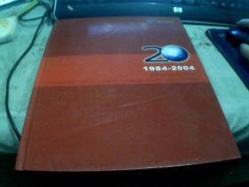 邮册:中国蓝星 (1984-2004) 纪念邮册