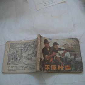 平原枪声4  连环画(少后封)