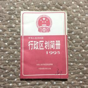 中华人民共和国行政区划简册1995