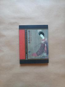 中国名画名家赏析 魏晋至五代绘画(修订版)