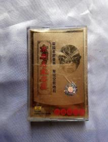 京剧名家名段珍藏版 4四 磁带