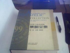 正版现货  中华人民共和国集邮全集 第一卷 邮票 邮戳卷 英汉对照
