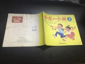 小龙和小丽 (1)85年1版1印