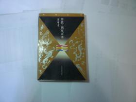 【包邮】历史上的风水术//蔡达峰著...上海科技教育出版社..1998年9月一版2印..品佳如新.