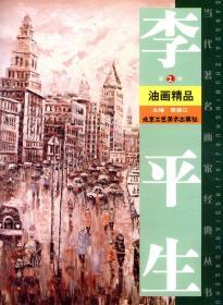 当代著名画家经典丛书·李平生油画精品