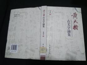 黄天树古文字论集