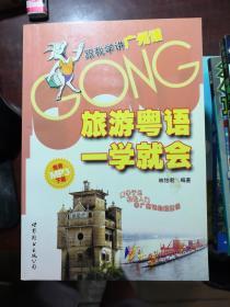 跟我学讲广州话:旅游粤语一学就会