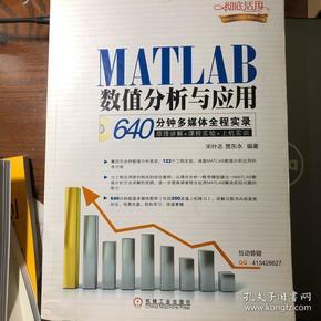 MATLAB数值分析与应用:640分钟多媒体全程实录