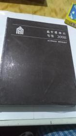 故宫博物院年鉴2008 故宫博物院编