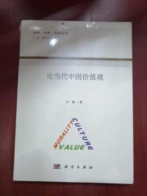 论当代中国价值观