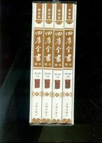 四库全书精华(精装珍藏版)(未开封 四册全 盒装 正版图书)