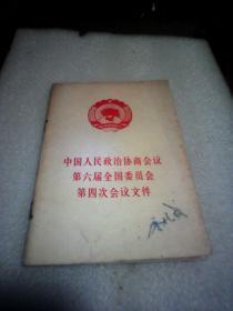 中国人民政治协商会议第六届全国委员会第四次会议文件