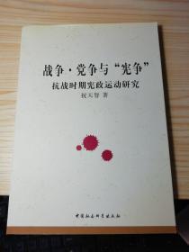 """徐州师范大学哲学社会科学文库:战争·党争与""""宪争"""""""
