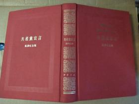 《共产党宣言》汉译纪念版【布面精装、书品如图】