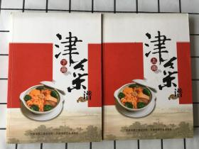 津菜谱(上下册)