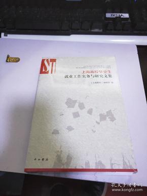 上海高校毕业生就业工作实务与研究文集。