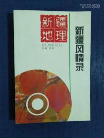 《新疆地理:(CD-ROM)新疆风情录》