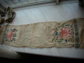 清代-五彩绣【花卉牡丹】汗巾一条!尺寸110/30厘米