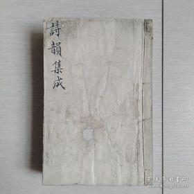 【[光绪线装本]】诗韵集成  (元、亨、利、贞全四册)典一子  藏