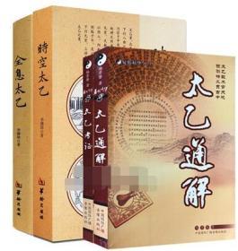 正版 全息太乙+时空太乙+太乙通解+太乙考证 (共四册)