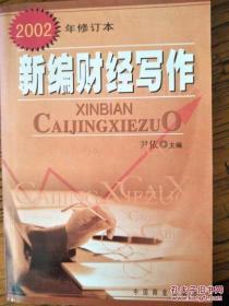 新编财经写作 (2002修订本)  尹依  主编 9787504434883