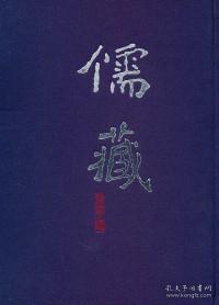 9787301118030-ty-儒藏.精华编.八五