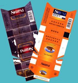 卡纸烟标-川渝中烟公司 狮牌雪茄卡纸拆包标2种