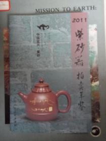 2011年紫砂器拍卖年鉴