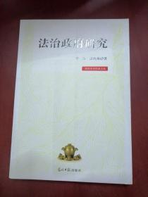 高校学术经典文库:法治政府研究