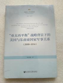 """""""亚太再平衡""""战略背景下的美国与东南亚国家军事关系(2009-2014)"""
