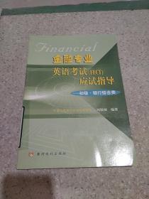 金融专业英语考试应试指导:初级银行综合类(FECT)