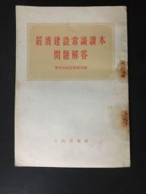 经济建设常识读本问题解答 55年1版1印竖版繁体
