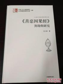 吐蕃时期藏译汉传佛典善恶因果经对堪与研究(精)/汉臧佛学研究丛书