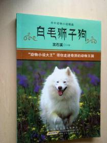 白毛狮子狗