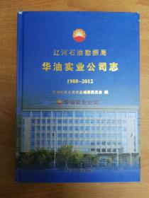 辽河石油勘探局华油实业公司志 1988-2012(大116开精装)品相如图