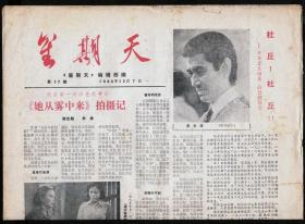 报纸-1980年12月7日《星期天》第17期    4开4版    全品 无残损