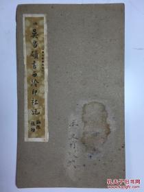 吴昌硕书西泠印社记