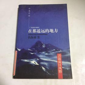 在那遥远的地方:青海藏区风情