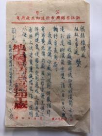 信笺纸 53年 公营浙江省绍兴市新建加工厂用笺