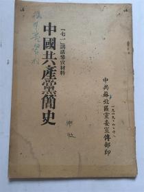 中国共产党简史-七一讲话参考材料