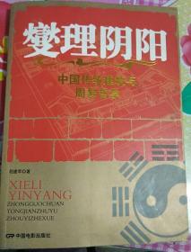 燮理阴阳:中国传统建筑与周易哲学