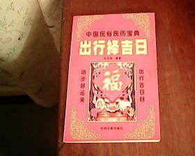 中国民俗民历宝典——出行择吉日