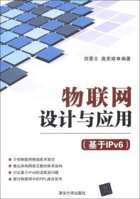 物联网设计与应用(基于IPv6)