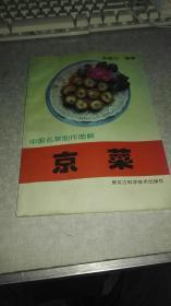 中国名菜制作图解 京菜
