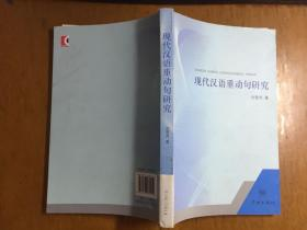 现代汉语重动句研究  刘雪芹著  馆藏